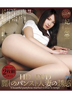 The Temptation Of A Soothing Pantyhose Married Woman Yua Kisaki In HD Download