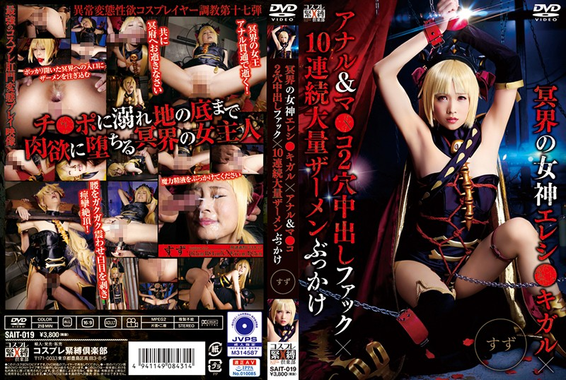 SAIT-019  Goddess Of Darkness – Double-Penetration Creampie Fucking – 10 Bukkake Blasts In A Row Suzu
