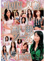 Creampies Married Woman Premium Soap Four Hours 2 下載
