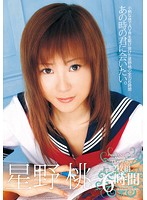 I Want To Meet That Person From My Memories. Momo Hoshino 6 Hours 下載