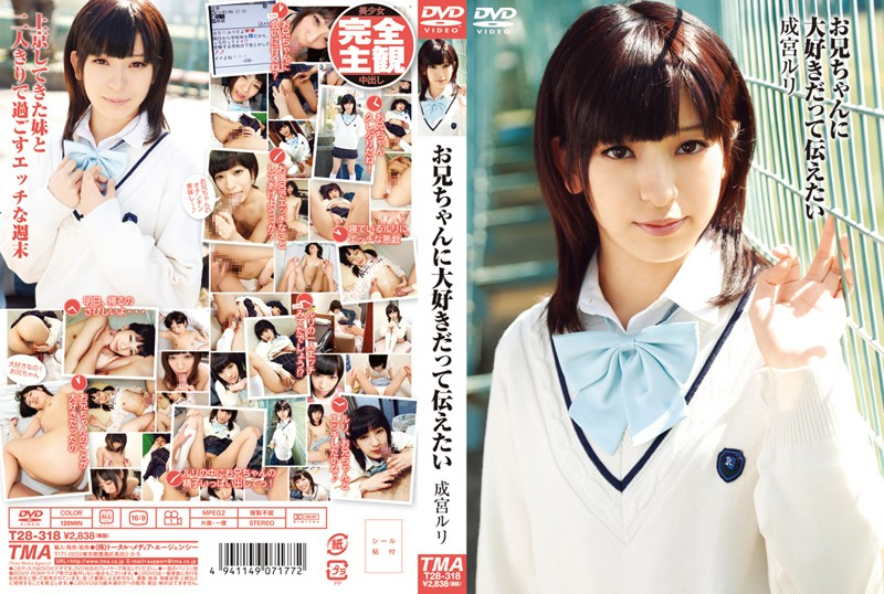 T28-318 download jav I Wanna Let You Know I Love You Ruri Narumi