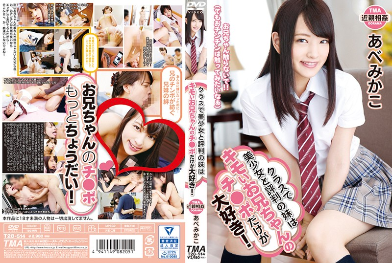 T28-514 My Younger Sister Who Has A Reputation As A Beautiful Girl In The Class Is Just A Funny Girlfriend- Azumakako