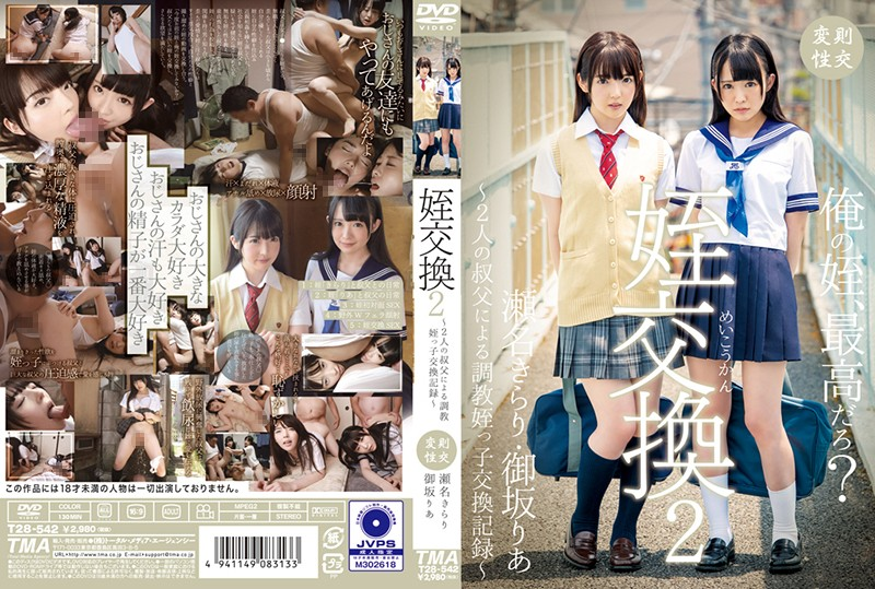 [T28-542]Niece Swap 2 ~Niece Swap And Training Record Kept By 2 Uncles~ Kirari Sena, Ria Misaka