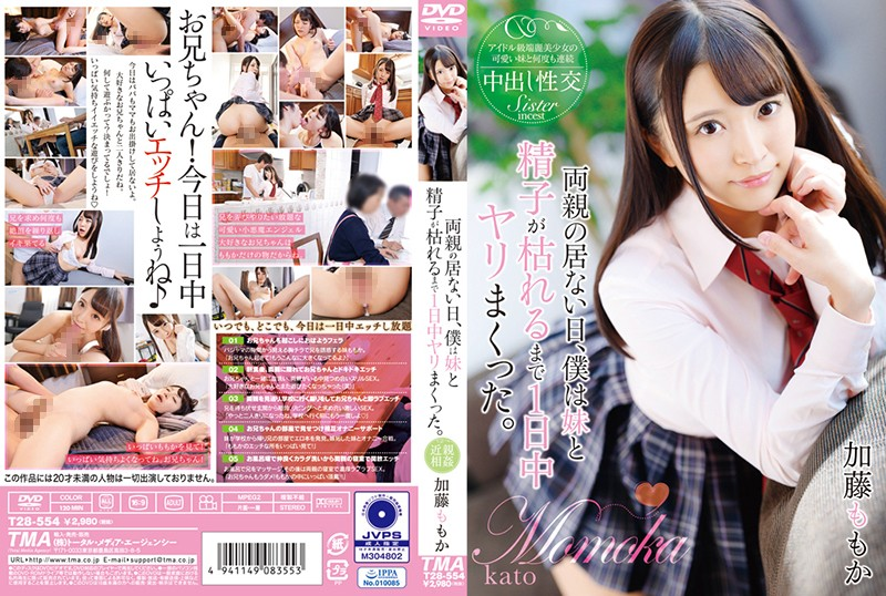 Katou Momoka T28-554 my little sister and I fucked all day until my dick went dry bone.