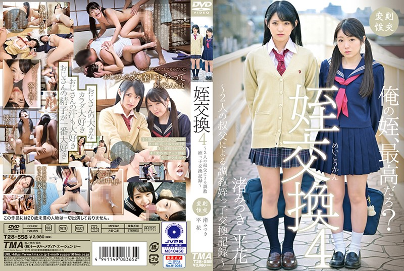 T28-558 porn jav Niece Exchange 4 -Record Of Niece Breaking In Swap Between 2 Uncles- Mitsuki Nagisa – Hana Taira