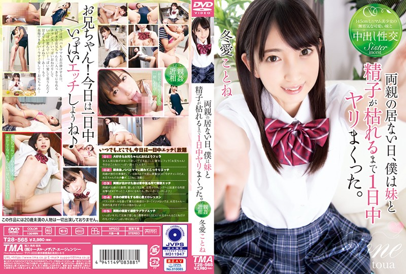 T28-565 japanese porn tube Kotone Toua One Day When Our Parents Were Out, My Stepsister And I Fucked Like Mad Until We Painted The Walls