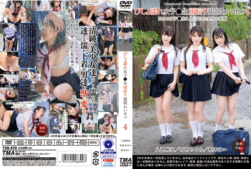 T28-570 A wet dripping school girl shelters from the rain and gets fucked 4
