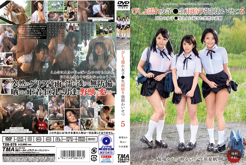 T28-575 jav me A Dripping Wet Sch**lgirl Is Taking Shelter From The Rain And Getting Fucked 5