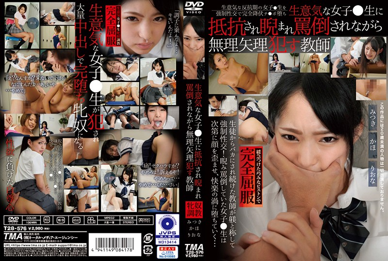 T28-576 jav sex Riona Minami Mitsuki Nagisa This Bitchy Sch**lgirl Was Resisting Me And Glaring At Me And Spewing I****ts At Me, So I Fucked Her