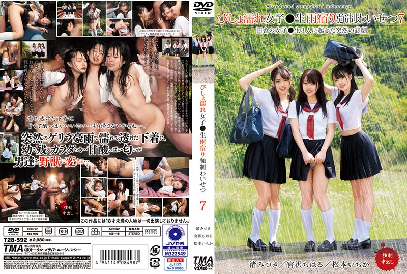 [T28-592] Dripping Wet Girls Are Taking Shelter From The Rain And Receiving Sexual Harassment 7