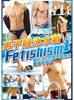 Male Competitive Swimsuit Fetishism. Download