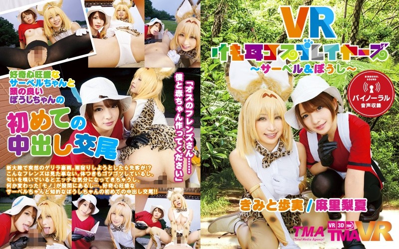 TMAVR-027 [VR] VR Animal Ear Cosplayers - Sabre & Hat `