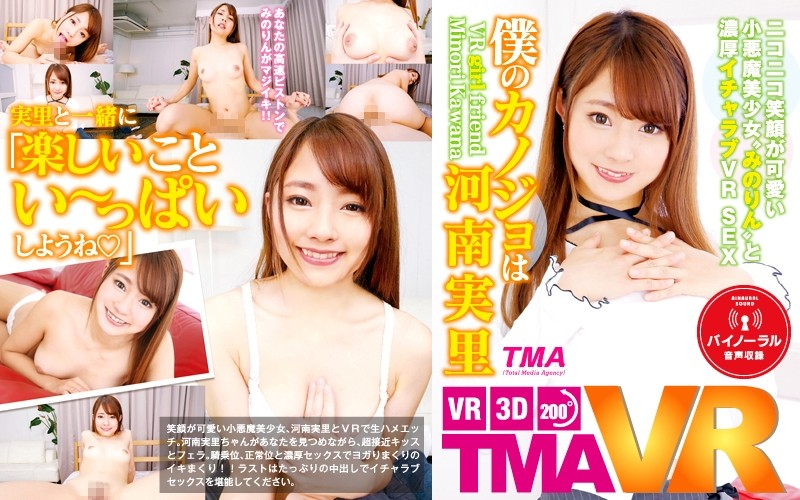 TMAVR-042 [VR] Minori Kawana Is My Girlfriend