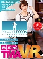 [VR] Full Length VR Private Lesson -1 Week Study- Miku Abeno Download