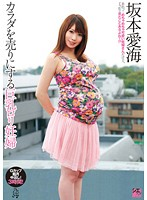 Busty Pregnant Lolita Sells Her Body Aimi Sakamoto Download