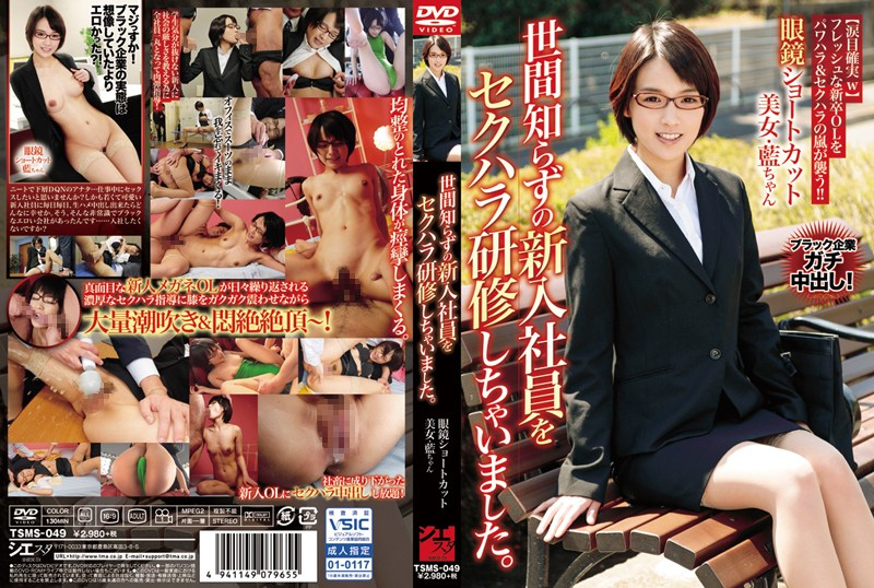 TSMS-049 download or stream.