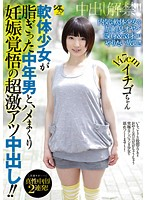 """Prepared To Get Pregnant: Supple Barely Legal Teen Takes A Creampie From Greasy Older Guy! 4'10"""" Ichigo Download"""