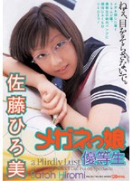 Honor Student With Glasses Hiromi Sato 下載