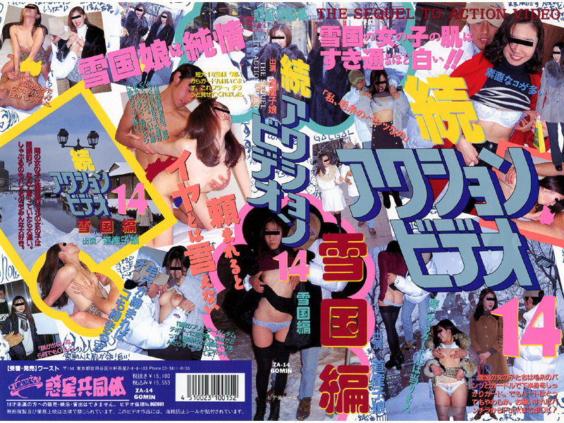 (55za014)[ZA-014] Action Video Again 14 (Snow Country Compilation) Download