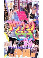 Action video again 26 Final Countdown In Okinawa Download