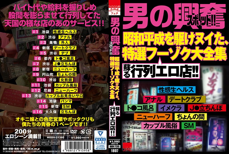 "[HODV-21395]""The Place That Excites Men!! Carefully Selected Massage Parlors From The Showa And Heisei Periods. Complete Works. Popular Massage Parlors Are Brought Back To Life!!"""