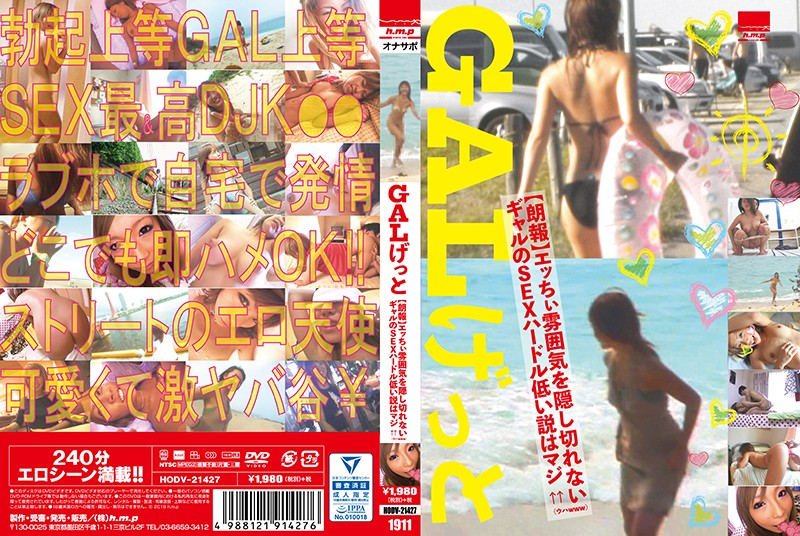 [HODV-21427]Getting GALs