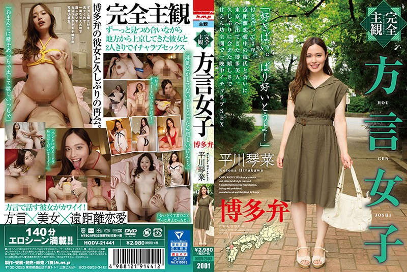 HODV-21441  [Total POV] Girls Speaking Dialects: The Hakata Dialect – Koto Hirakawa