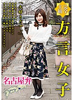 [Full POV] A Girl With A Dialect: Mizuki Hayakawa From Nagoya Download