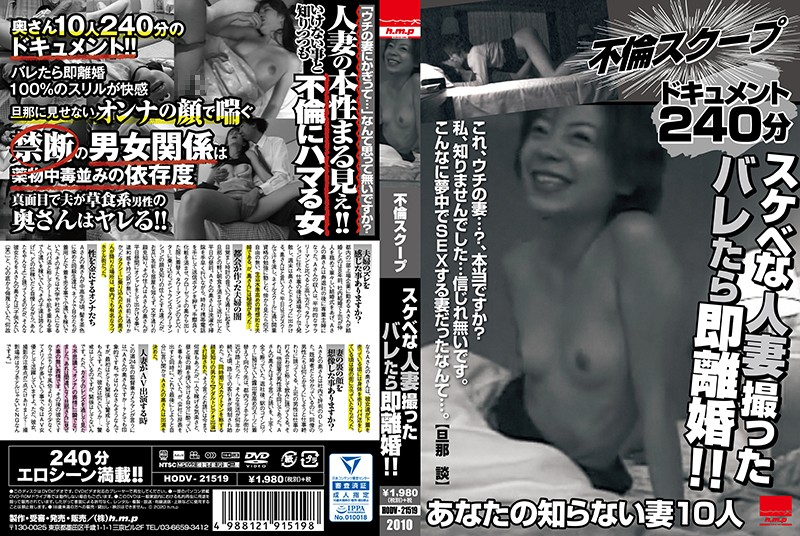 HODV-21519 hot jav Adultery Scoop, Lewd Married Woman: If You Get Caught, It's An Immediate Divorce!!