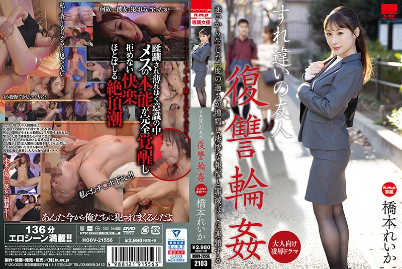 HODV-21556 free streaming porn A Friend In Passing Revenge G*******g Reika Hashimoto
