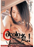 cocolo One Shot! Download