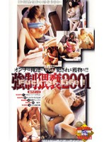 Promiscuity Special, Compulsory Filthy Act 2001 Download