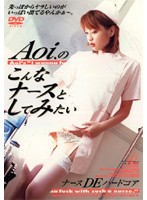 I Want To See You As A Nurse: Aoi 下載