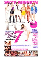 Play Girl 7 -The Secret Bell Tolls- Download