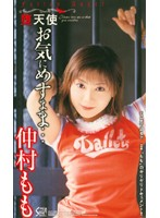 The Fallen Angel Does As She Pleases... Mom Nakamura Download