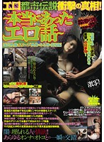 Sexy Urban Legends: The Truth Revealed! True Erotic Stories~ Leaked pictures Reveal The Truth Of Erotic Rumors! 下載