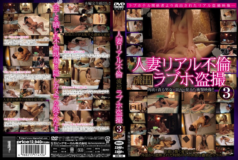 BDSR-146 Married Woman Real Adultry Leaked Love Hotel Voyeur 3