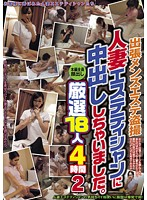 Order-In Men's Massage Voyeurism: I Came Inside My Married Masseuse. 18 Choice MILFs, Four Hours 2 Download