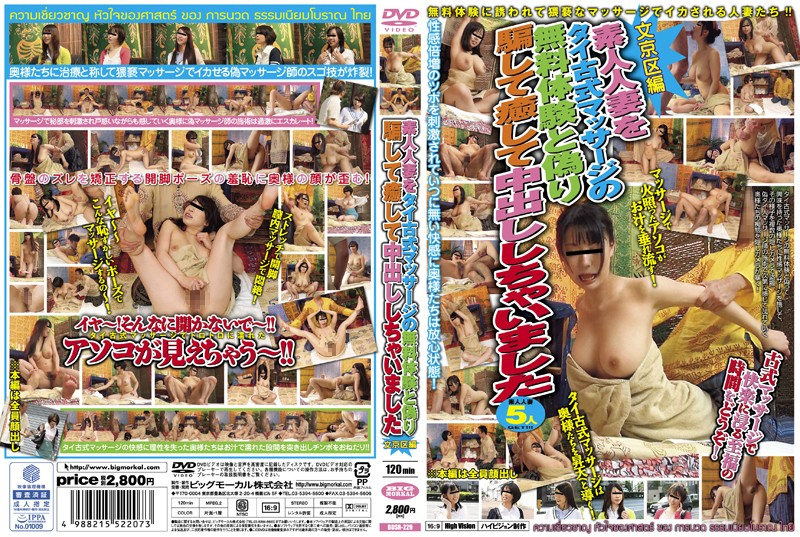 BDSR-229 (Includes Bonus Footage) We Tricked Amateur Housewives By Saying We Were Offering Free Thai Massages And Creampied Them After Getting Them All Relaxed. Bunkyo Ward Volume