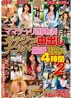 (With Bonus Footage) MILFs on Bikes Earnestly Wanting Creampies 12 Specially Selected Women, 4 Hours 2 Download