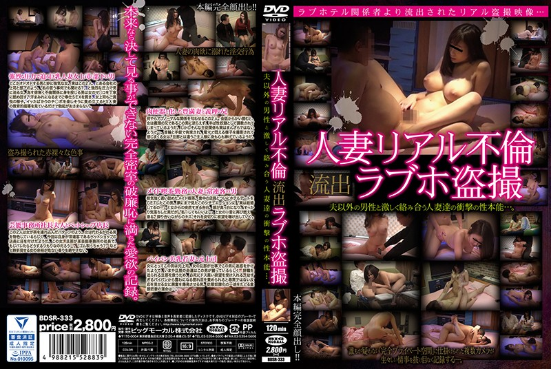 (57bdsr00333)[BDSR-333] *Bonus With Streaming Editions Only* Married Woman Real Adultry Leaked Love Hotel Voyeur The Shocking Sexual Basic Instinct Of Married Woman Babes Who Like To Furiously Fuck Other Men Download
