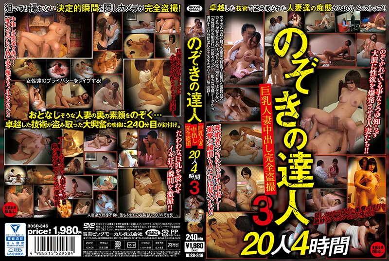 BDSR-346 Special Features Streaming Edition Only The Peeping Master Big Tits, Married Woman