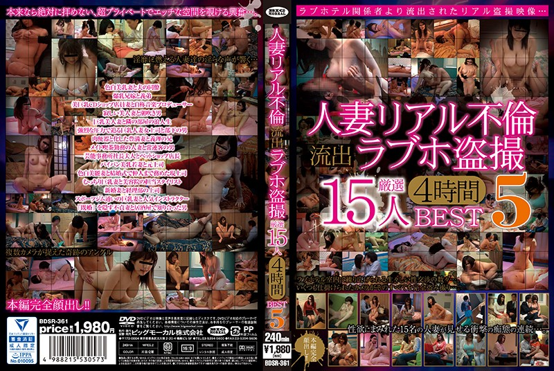 [BDSR-361]*Exclusive Bonus With Streaming Editions* Married Woman Real Adultry Leaked Love Hotel Voyeur Videos Super Select 15 Ladies/4 Hours Best 5