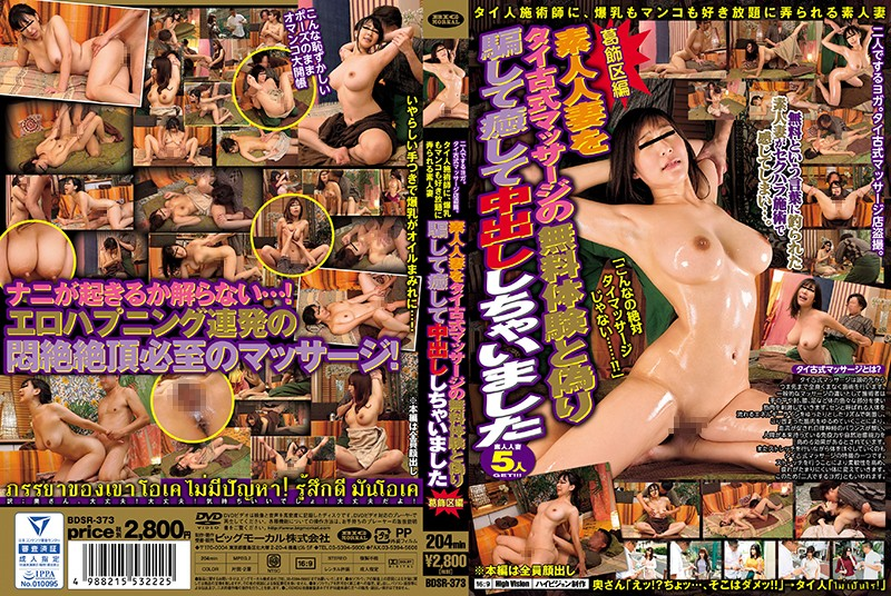 Yoga For Two. Secretly Filmed In A Thai Massage Parlor. Tricking Amateur Housewives Into Thinking They're Getting A Free Thai Massage And Giving Them Creampies. Katsushika Edition