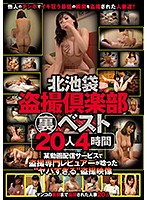 Unofficial Best Of Kita-Ikebukuro Voyeurs' Club. 20 Women, 4 Hours. The Controversial Secretly-Filmed Videos That Made A Voyeur Video Reviewer Lose His Shit. Download