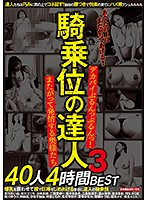 A Cowgirl Master 3 She's Wiggling And Jiggling Her Huge Tits! Housewives Who Get Horny And Mount Cocks 40 Ladies 4 Hours Best Hits Collection 下載