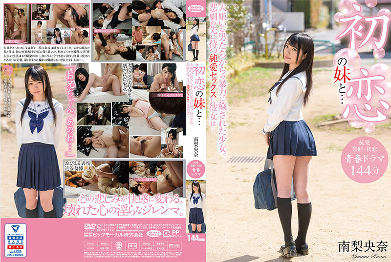 BDST-458 jav online streaming Riona Minami My Stepsister Is My First Love… Barely Legal Defiled By The Acts Of Detestable Men. Pure-hearted