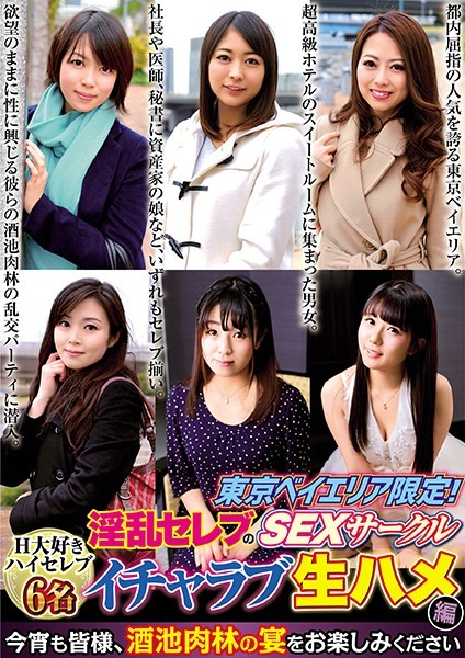 BHUST-003 streaming sex movies Tokyo Bay Area Only! Nympho Celebrity Sex Circle Lovey Dovey Raw Sex Version!