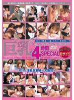 Big Tits Remastering Collection 4 Hour Special 下載