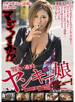 She Instant We Slip Our Cock Inside, She Gets Teary Eyes, Are You Serious!? A Cute Delinquent Bitch Makes Her AV Debut! A Scary Bad Girl Bitch Becomes A Shy Girl When Having Sex With Dirty Old Men. [We Also Offer Oil Massage Too] Kiki Imai Download